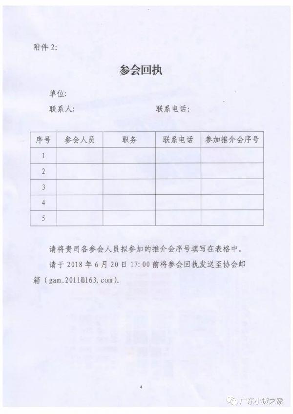 【协会通知】关于邀请会员单位参加第七届金交会的通知