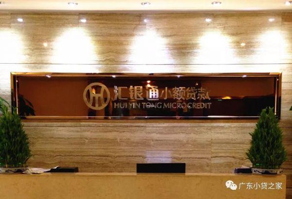 7月12日秘书处走访会员单位广州汇银通小贷