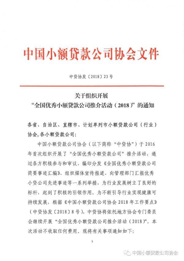 """【重要通知】关于组织开展 """"全国优秀小额贷款公司推介活动(2018)""""的通知"""