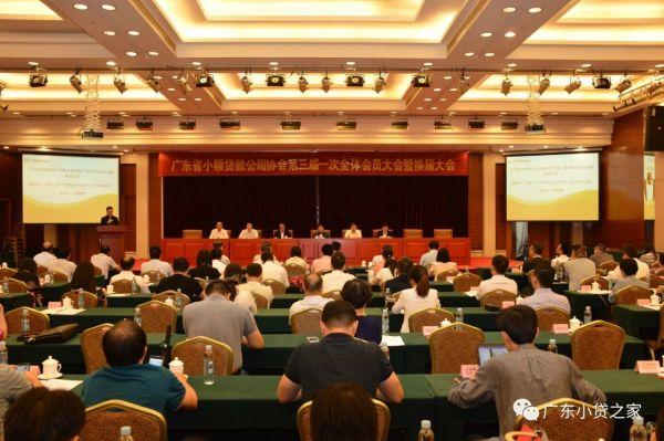 广东省小额贷款公司协会成功召开第三届会员大会暨换届大会