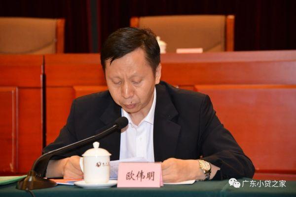 广东省小额贷款公司协会第二届七次理事会顺利召开