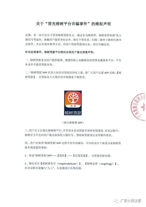 【重要通知】关于警惕不法分子假冒协会会员单位广州数融互联网小额贷款有限公司诈骗声明的公告