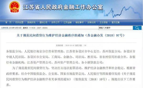 【行业资讯】江苏省金融办等十部门出手,民间借贷不能乱来了!
