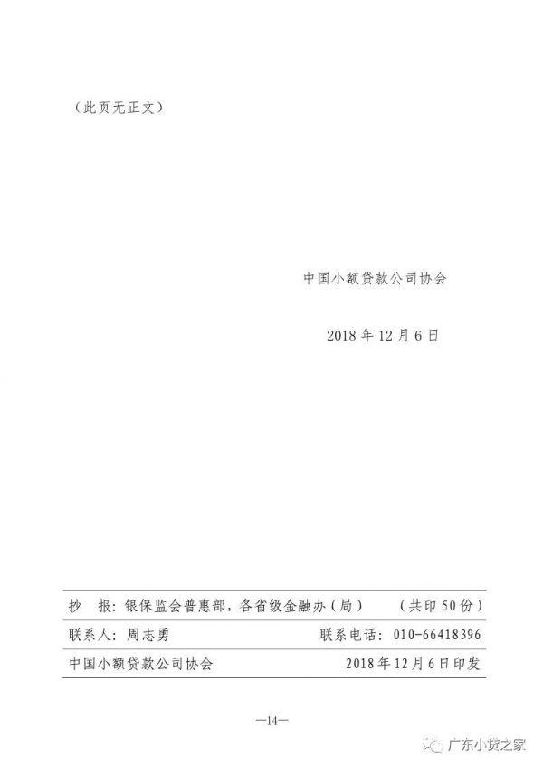 """【协会通知】热烈祝贺""""全国优秀小贷公司推介活动(2018)""""获奖会员单位"""