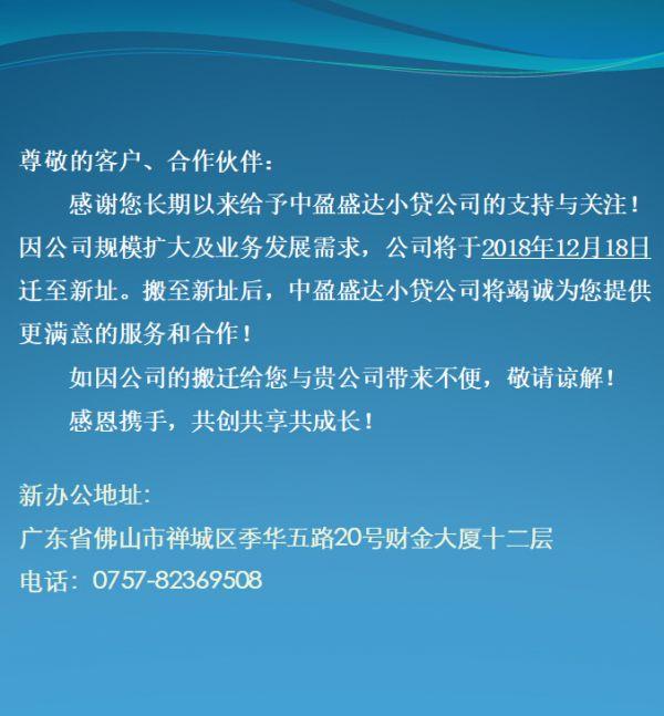 【喜讯!】祝贺常务副会长单位——中盈盛达小贷公司迁址!