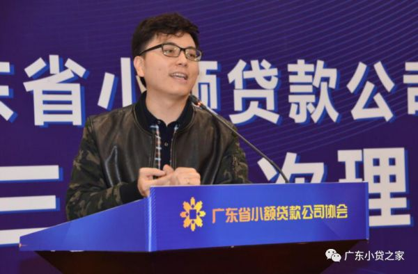【协会动态】广东省小额贷款公司协会 第三届一次理事会会议成功召开