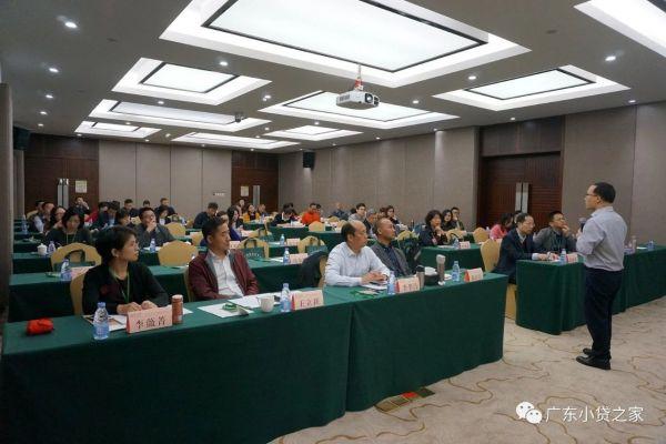 【协会动态】热烈庆祝广东省小贷行业2018年高管培训班顺利开班