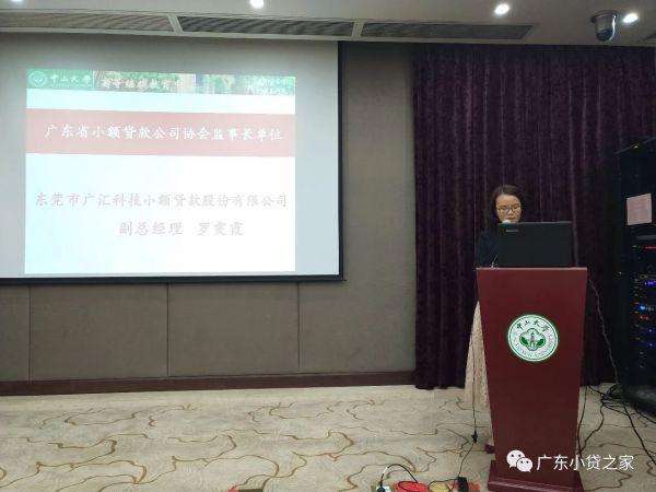 【协会动态】广东省小贷行业2018年高管培训班圆满结束