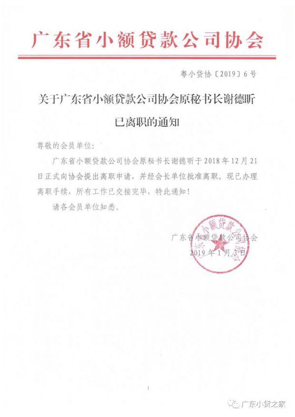 【重要通知】关于广东省小额贷款公司协会原秘书长谢德昕已离职的通知