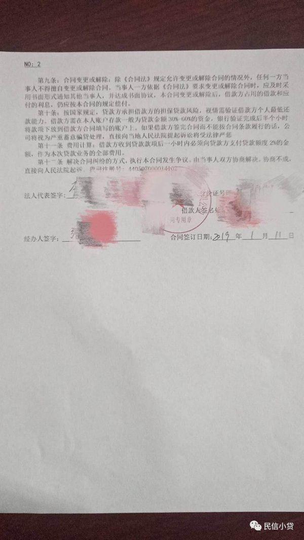 【重要通知】关于警惕不法分子假冒协会会员单位汕头民信小额贷款有限公司诈骗声明的公告