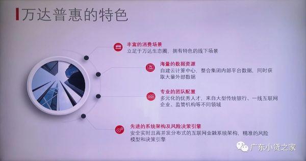 【协会动态】广东省小额贷款公司协会一行赴广州万达普惠网络小额贷款有限公司走访