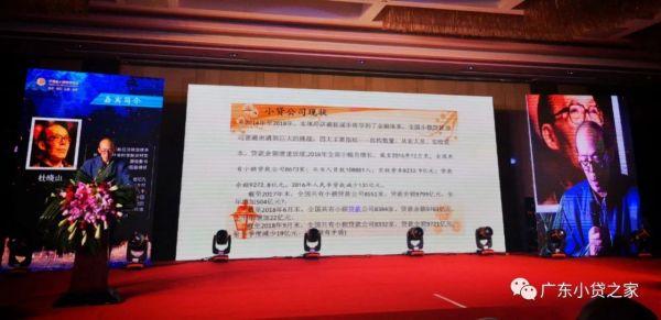 【协会动态】省小贷协会受邀参加云南省小额信贷协会年会