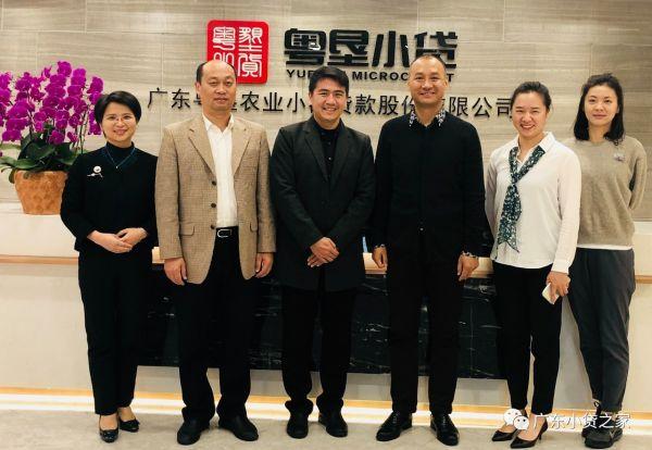 【协会动态】广西小贷协会秘书长李帅到访广东省小额贷款公司协会考察交流