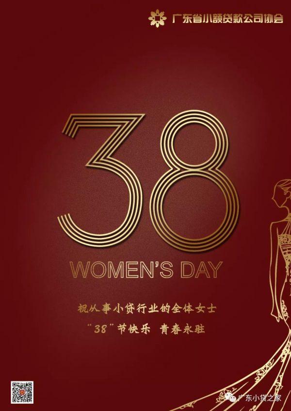 """广东省小额贷款公司协会祝小贷行业全体女士:""""女神节""""快乐"""