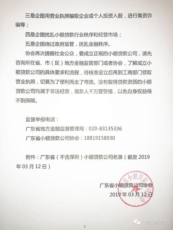 """【协会通知】关于广东省内部分未经核准、自行在工商部门注册""""小额贷款公司""""的风险提示"""