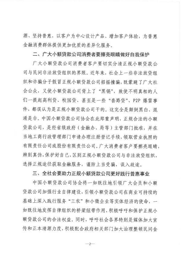 """【行业资讯】""""3·15""""消费者权益保护教育倡议书——中国小额贷款公司协会"""