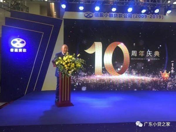 【协会动态】热烈祝贺江门信盈小贷成立十周年!