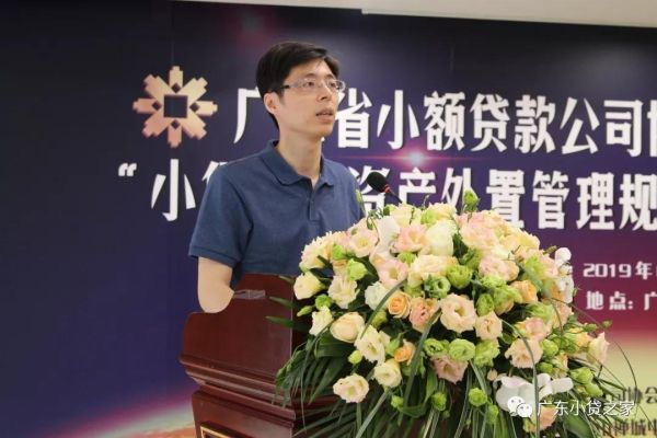 【协会动态】广东省小额贷款公司协会第三届四次理事会圆满落幕