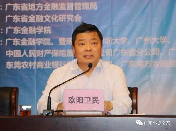 【协会动态】广东省小额贷款公司协会出席广东省金融文化研究会成立大会