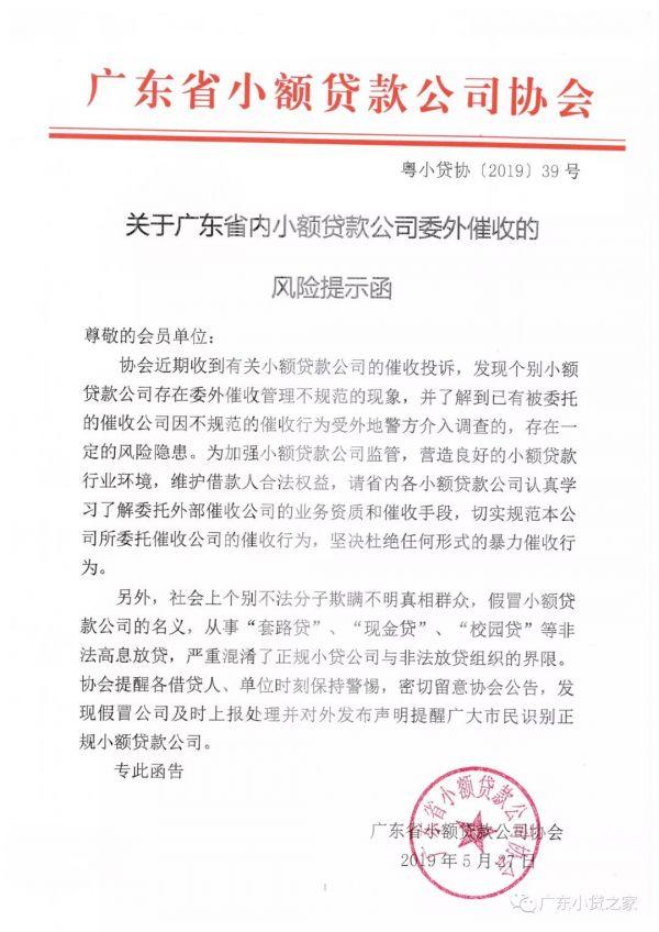 【协会通知】关于广东省内小额贷款公司委外催收的风险提示函