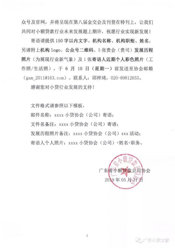【协会通知】关于邀请为广东省小额贷款行业贺试点十周年题写寄语的函