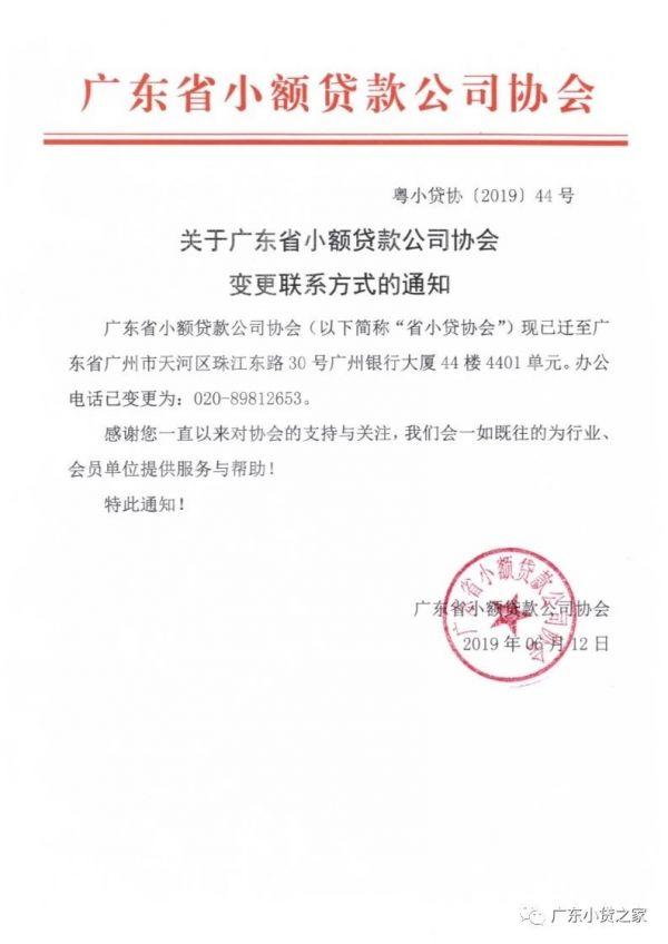 【协会通知】关于广东省小额贷款公司协会变更联系方式的通知