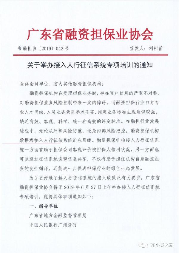 【重要通知】广东省小额贷款公司协会转发《关于举办接入征信系统专项培训的通知》