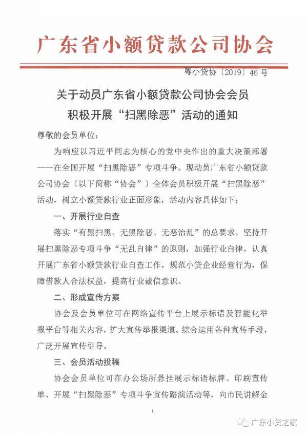 """【协会通知】关于动员广东省小额贷款公司协会全体会员积极开展""""扫黑除恶""""活动的通知"""