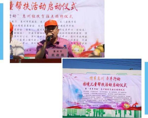 【协会动态】情系惠州困境留守儿童 慈善组织携省小贷协会等单位送关爱