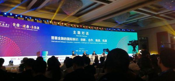 【协会动态】聚焦包容·健康·负责任 省小贷协应邀出席中国普惠金融论坛