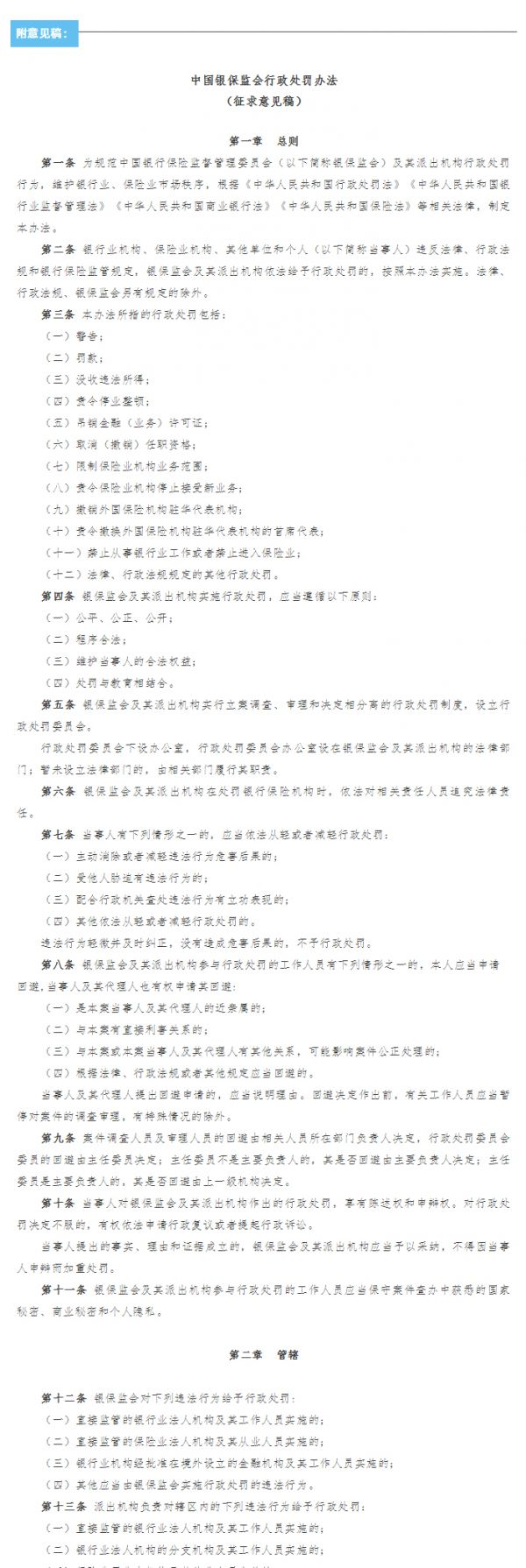【行业资讯】中国银保监会就《中国银保监会行政处罚办法 (征求意见稿)》公开征求意见