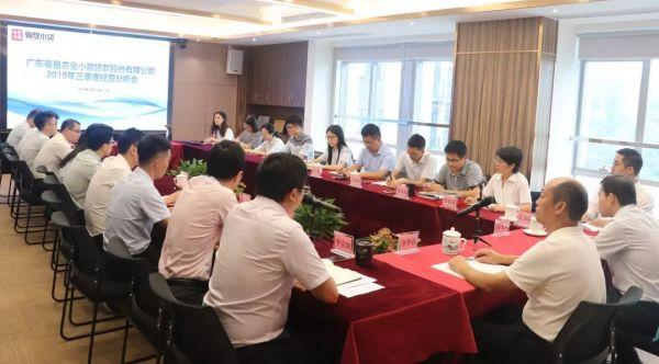 【会员动态】粤垦小贷召开2019三季度经营分析会