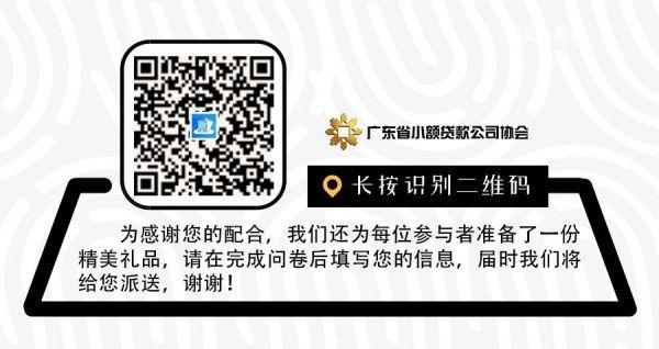【问卷调查】广东省小贷公司从业人员背景调查