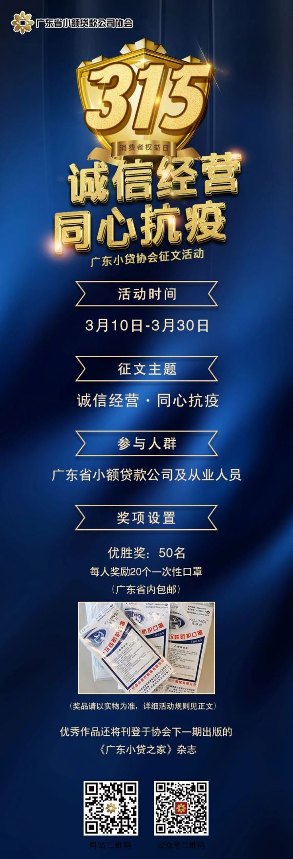 【3·15权益日】诚信经营·同心抗疫——广东小贷协会征文活动